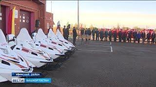 Снегоходы, лодки, прицепы:  пожарные дружины Башкирии получили новую технику