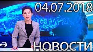 Новости Дагестан за 04.07.2018 год