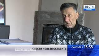 Предприниматель из Владивостока забаррикадировался в здании, которое со дня на день снесут