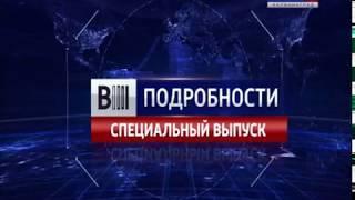 """Большое интервью Александра Ярошука калининградским """"Вестям"""""""