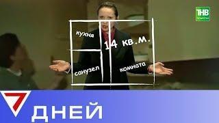 В Москве особой популярностью стало пользоваться малогабаритное жилье - квартиры от 10 кв.м. ТНВ