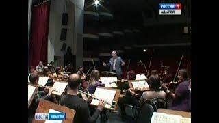 Симфоническому оркестру Адыгеи исполнилось 25 лет