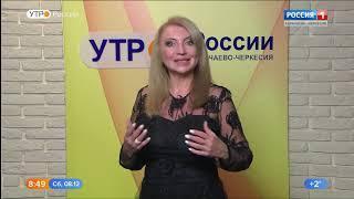 Утро России. Карачаево-Черкесия 08.12.2018