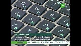 """""""Теплая помощь"""" подарила компьютер погорельцам из копейского поселка"""