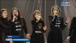 Творческие коллективы Хабезского района выступили на отчетном концерте