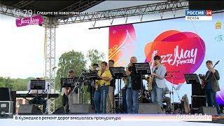 Россия 24. Пенза: видеодневник фестиваля «Jazz May». День 2