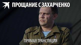 Прощание с Захарченко: прямая трансляция