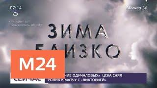 """ЦСКА снял ролик к матчу с """"Викторией"""" - Москва 24"""