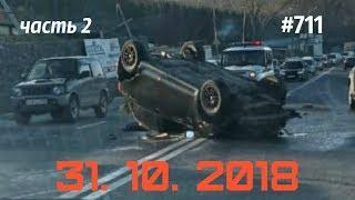 ☭★Подборка Аварий и ДТП/Russia Car Crash Compilation/#711/October 2018/#дтп#авария