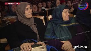 В Дагестане в преддверии Дня матери наградили многодетных мам