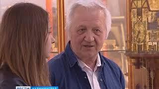 В Музее янтаря открылась персональная выставка художника-ювелира Вячеслава Мишина