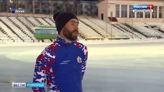 Александр Румянцев уже точно не примет участие в Олимпиаде в Корее