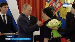 Владимир Путин наградил ставропольскую семью