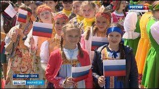 Парад, «Марипарк», автопробег и многое другое: Йошкар-Ола отметила День России - Вести Марий Эл