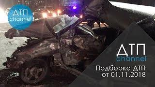 Подборка ДТП за 01.11.2018 год