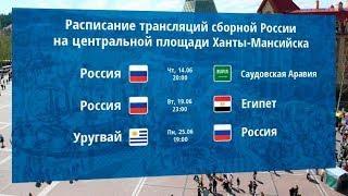 В центре Ханты-Мансийска собрались футбольные болельщики