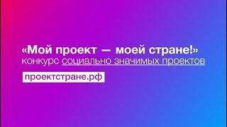 113 социальных проектов из Югры претендуют на приз конкурса Общественной палаты РФ