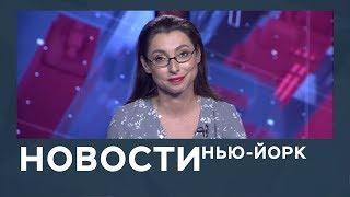 Новости от 4 октября с Лизой Каймин
