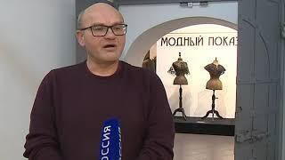 В Ярославском художественном музее открылся «Модный показ»