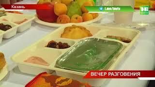 Республиканский женский ифтар в Казани поставил мировой рекорд - ТНВ