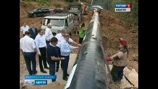 Глава Адыгеи дал старт масштабному проекту по строительству водозабора и магистрального водовода