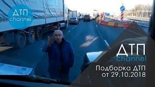 Подборка ДТП за 29.10.2018 год