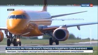 Десятки уфимцев не могут вернуть деньги, потраченные на авиабилеты «Саратовских авиалиний»