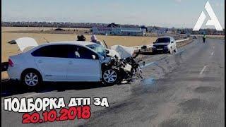 ДТП. Подборка аварий за 20.10.2018 [crash October 2018]