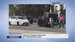 У центрі столиці в результаті ДТП перекинулось авто