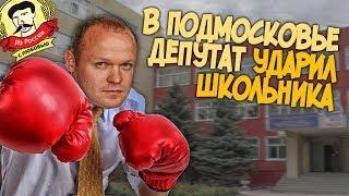 Из России с любовью. В Подмосковье депутат ударил школьника