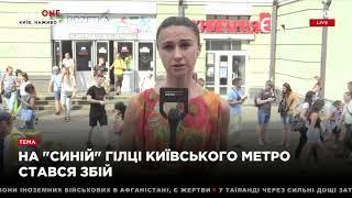 """На """"Синей"""" ветке киевского метро произошел технический сбой 05.08.18"""