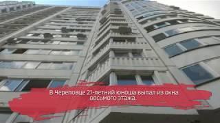 Родился в рубашке: молодой человек выжил после падения с 8 этажа