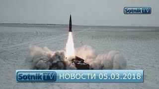 НОВОСТИ. ИНФОРМАЦИОННЫЙ ВЫПУСК 05.03.2018