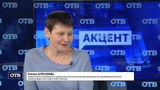 """""""Акцент с Евгением Ениным"""": Стелла Алексеева"""