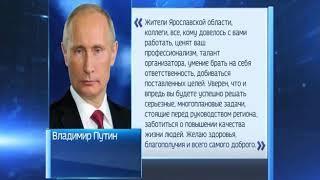 Владимир Путин поздравил губернатора Дмитрия Миронова с 50-летием