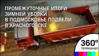 Промежуточные итоги зимней уборки в Подмосковье подвели в Красногорске