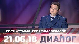 Диалог. Гость программы - Георгий Свердлов