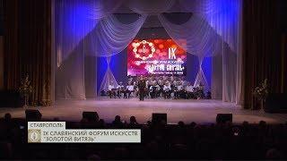 Торжественная церемония открытия IX Славянского форума «Золотой Витязь»