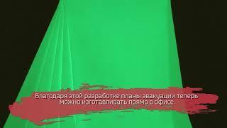 Уникальную фотолюминесцентную бумагу начали производить в Вологде