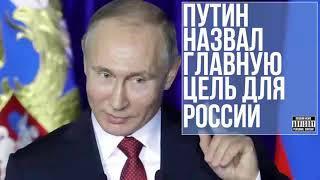 ПУТИ НАЗВАЛ ГЛАВНУЮ ЦЕЛЬ ДЛЯ РОССИИ В БЛИЖАЙШИЕ ГОДЫ! #новости #политика #Путин #Россия #news