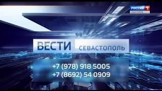 """Переход с ГТРК """"Севастополь"""" на """"Россию 1"""" (02.04.2018)"""