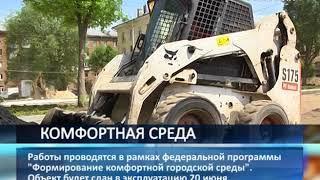 Масштабный ремонт дворовой территории начался в Кировском районе