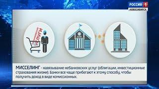 Клиенты финансовых учреждений Новосибирска жалуются на навязанные услуги