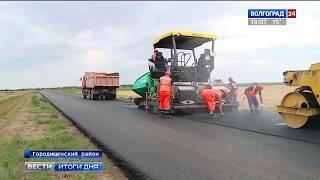 Завершается ремонт дороги Новый Рогачик – Волгоград