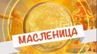 """Сибирская """"Масленица в Ялуторовске"""""""