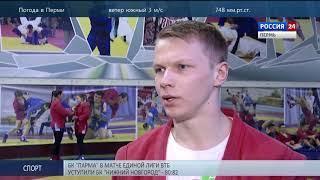 Пермь. Вести Спорт