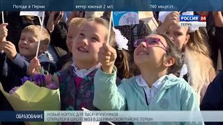 В Прикамье День знаний отметили 300 тысяч школьников