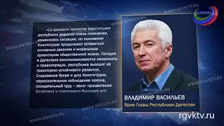Владимир Васильев поздравил дагестанцев с Днем Конституции республики
