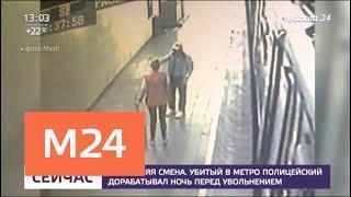 Опубликовано видео побега подозреваемого в убийстве полицейского в метро - Москва 24