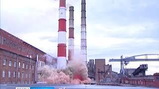 На ТЭЦ-1 взорвали старую дымовую трубу